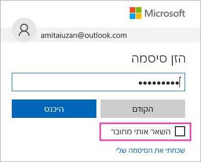 צילום מסך של תיבת הסימון 'השאר אותי מחובר' בדף הכניסה של Outlook.com