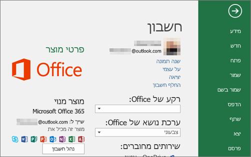 חשבון Microsoft המשויך ל- Office מופיע בחלון החשבון של יישום Office