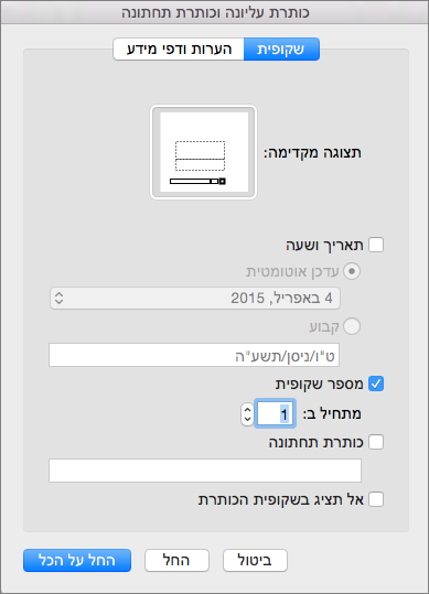 הצגת תיבת הדו ' כותרת עליונה וכותרת תחתונה ' ב-PowerPoint 2016 עבור Mac