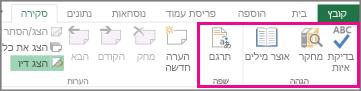 אפשרויות בדיקת איות, אוצר מילים ותרגום