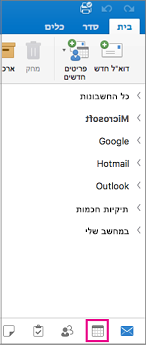 בחר את לחצן לוח השנה בחלק התחתון של רשימת התיקיות Outlook