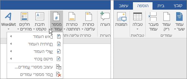 כדי להוסיף מספרי עמודים, בחר את הכרטיסיה 'הוספה' ולאחר מכן בחר 'מספר עמוד'.