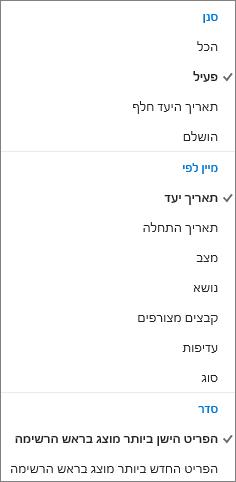 בחר כיצד לסנן, למיין ולסדר משימות ברשימת המשימות ב- Outlook.com