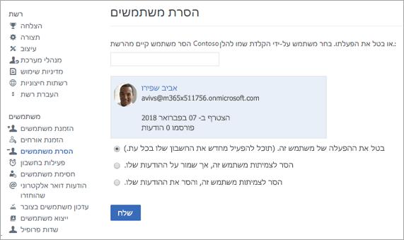 צילום מסך המציג את אופן ביטול ההפעלה של משתמש ב- Yammer