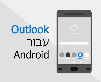 לחץ כדי להגדיר את Outlook עבור Android