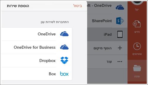 צילום מסך של הוספת מקום ב- PowerPoint עבור iPad.