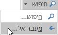 בכרטיסיה 'עיצוב טקסט', בקבוצה 'עריכה', בחר 'חיפוש' ולאחר מכן בחר 'מעבר אל'.