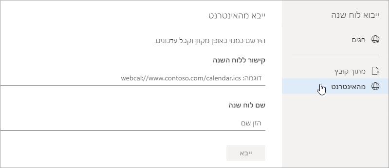 צילום מסך של האפשרות 'יבא מהאינטרנט'
