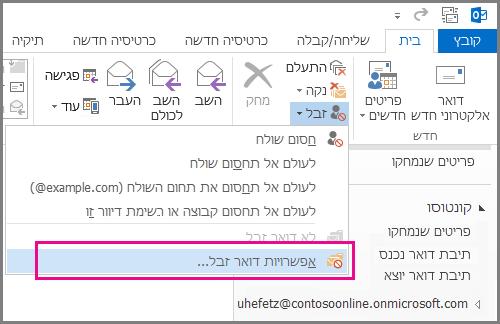 תפריט 'דואר זבל' ב- Outlook 2013