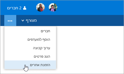 צילום מסך של לחצן ' הזמן אנשים נוספים ' בתפריט ' הגדרות קבוצה '.