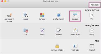 תיבת ההעדפות של Outlook