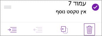 מחיקת עמוד ב- OneNote עבור iOS