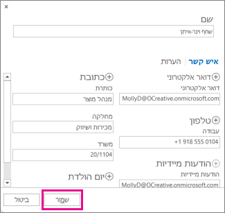הוספת איש קשר חדש ל- Outlook מהודעה