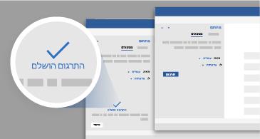 שתי גירסאות של חלונית המתרגם ותצוגה מוגדלת של ההודעה המלאה