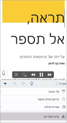 מציג 'קרא בקול רם' באפליקציית Word
