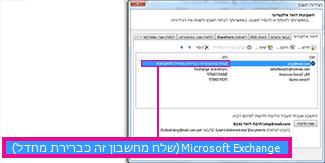 חשבון Microsoft Exchange כפי שהוא מופיע בתיבת הדו-שיח 'הגדרות חשבון'