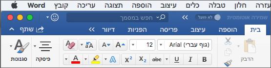 רצועת הכלים ב-Word עבור Mac בערכת נושא צבעונית
