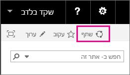 צילום מסך של פקד השיתוף לשיתוף אתר