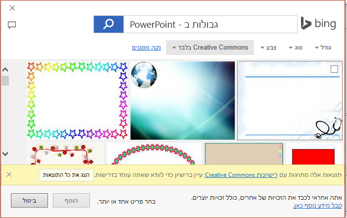 תוצאות חיפוש עבור גבולות PowerPoint ב- Bing.