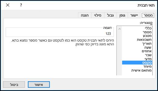 תיבת הדו-שיח 'עיצוב תאים' שמציגה את הכרטיסיה 'מספר' ואת האפשרות 'טקסט' שנבחרה