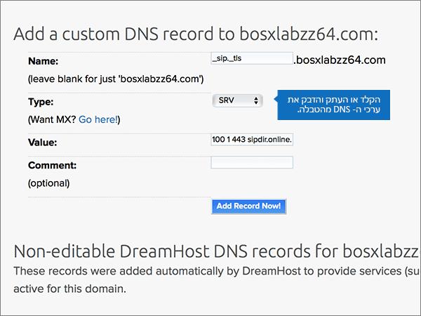 Dreamhost-BP-קביעת תצורה-5-1