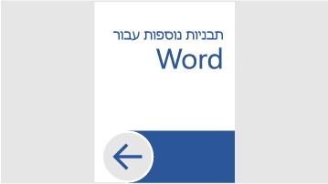 תבניות נוספות עבור Word