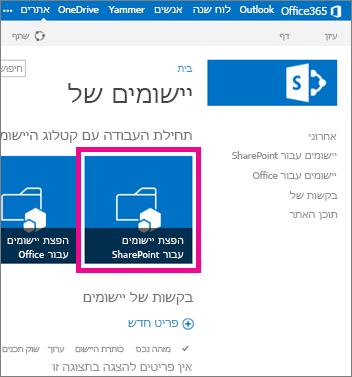 אריח 'הפצת יישומים של SharePoint' באתר קטלוג יישומים