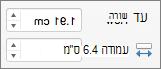 גובה ורוחב של שורות טבלה ועמודות טבלה ב- PowerPoint for Mac