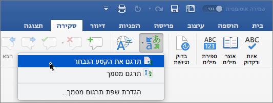הכרטיסיה 'סקירה' עם האפשרות 'תרגם את הקטע הנבחר' מסומנת