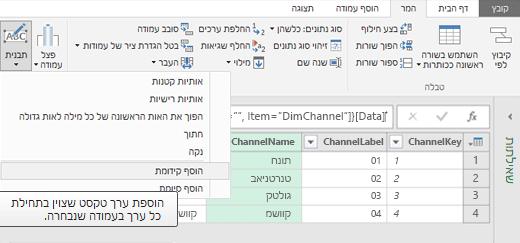 Power Query - הוספת קידומת/סיומת לעמודת טקסט