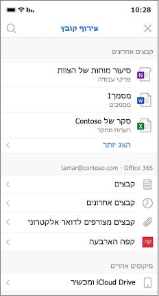 מסך נייד עם רשימה של קבצים אחרונים וקבצי iCloud