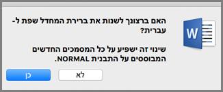 שפת ברירת מחדל של Office for Mac
