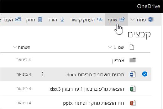 OneDrive עם קובץ שנבחר ולשתף לחצן נלחץ