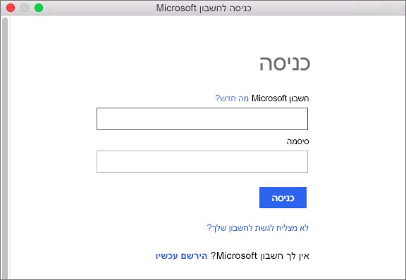 הזן את האישורים עבור חשבון Microsoft שלך לגשת לשירותים המשויכים לחשבון שלך.