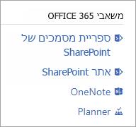 מקטע משאבים של office 365 עבור קבוצה מחובר