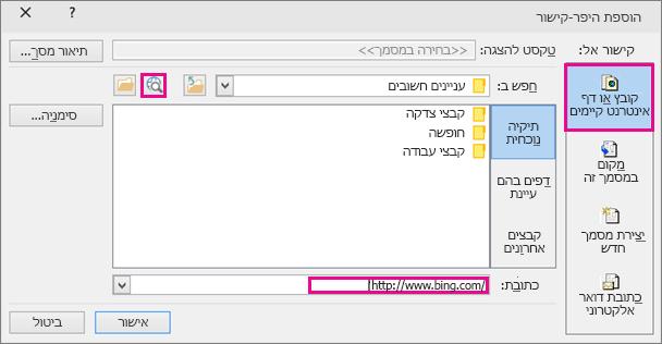 מציג תיבת דו-שיח שנבחרה בה האפשרות להוספת קישור לאתר אינטרנט