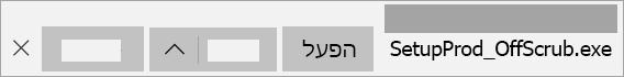 היכן ניתן לאתר ולפתוח את קובץ ההורדה של מסייע התמיכה בדפדפן האינטרנט Microsoft Edge או Internet Explorer