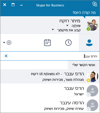 צילום מסך של חלון Skype for Business בעת חיפוש איש קשר להוספה.