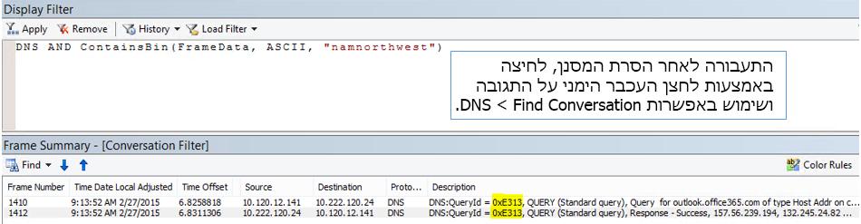 מעקב מסונן לפי 'חיפוש שיחות' ולאחר מכן לפי DNS.