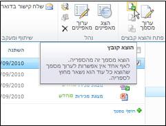 """רצועת הכלים של SharePoint שבה נבחרה האפשרות """"הוצאת קובץ"""""""