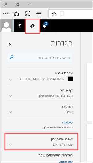 צילום מסך: לוח הגדרות המתאר את סמל ההגדרות והגדרות השפה
