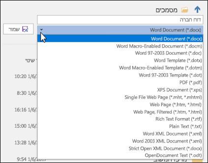 לחץ על הרשימה הנפתחת 'סוג קובץ' כדי לבחור תבנית קובץ אחרת עבור המסמך