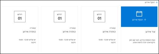 Web Part אירועים של SharePoint