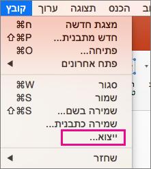 ייצוא קובץ של PoweRPoint 2016 for Mac