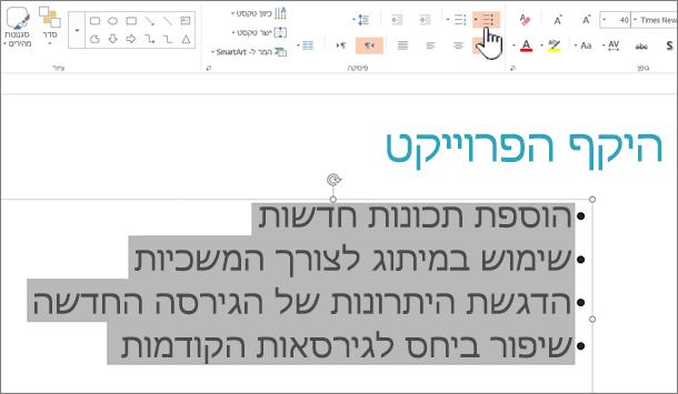 הטקסט שנבחר עם תבליטים שהוחלו