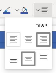 לחצן 'ישר טקסט' ברצועת הכלים של Visio Online