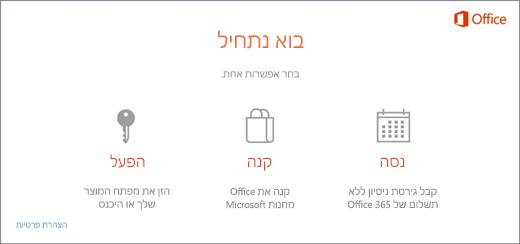 צילום מסך המציג את אפשרויות ברירת המחדל לניסיון, קנייה או הפעלה עבור מחשב PC שבו Office הותקן מראש.