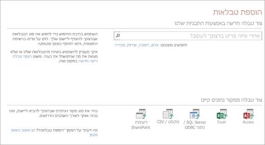 הוספת טבלאות ליישום אינטרנט של Access