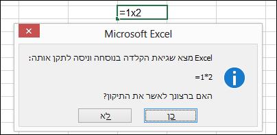 תיבת הודעה המציגה בקשה להחלפת x בתו * לביצוע פעולת כפל