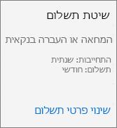 צילום מסך של המקטע 'שיטת תשלום' של כרטיס מנוי עבור מנוי המשולם באמצעות חשבונית.